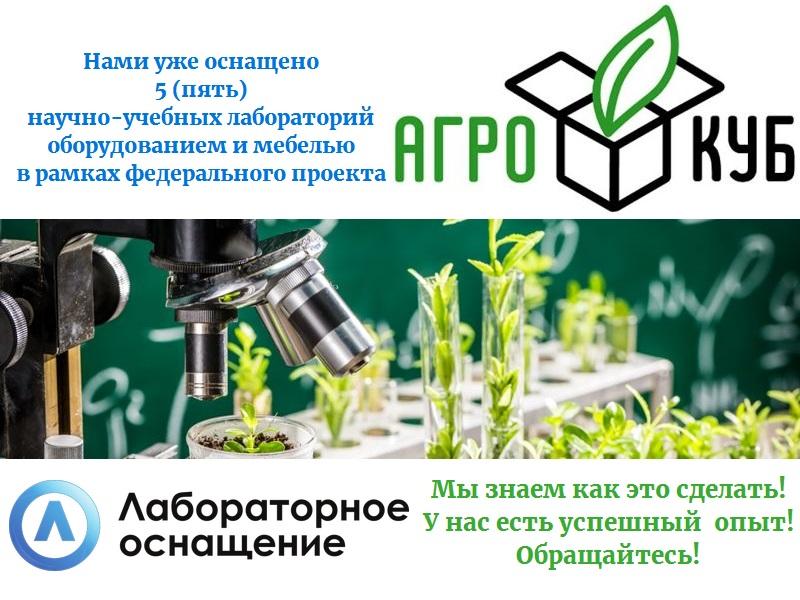 laboratornoe-osnashchenie-nauchno-uchebnyh-laboratorij-agrokub-05